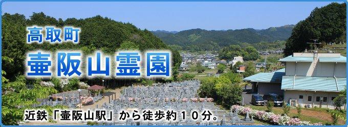 tubosakayama_hedder_1
