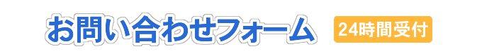toiawase_ue