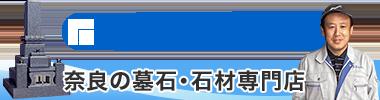 奈良、墓石の専門店 / 石昭石材店(奈良県橿原市)