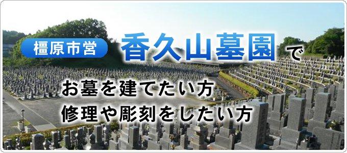 kaguyamaboen_hedder_2