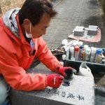 橿原市営香久山墓園で既存石碑の耐震施工その他リフォーム工事
